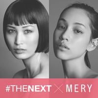 水原希子から独占メッセージ!モデルオーディション「#THENEXT」をMERYが徹底追跡
