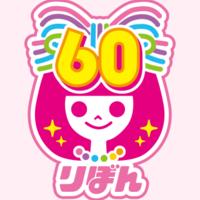 少女漫画っ子必見♡りぼん創刊60周年記念したオリジナルグッズが登場