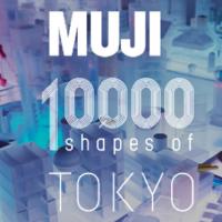 @NY,台北 / 無印良品のitemで出来た東京都の景観を見に行こう