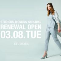 スケールアップして新登場!STUDIOUS WOMENS 新宿店がリニューアル