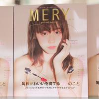本日発売♡買った人にお得&かわいいがいっぱいの雑誌MERYをゲットしよう!