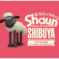 GWは渋谷で放牧中?Shaun IN SHIBUYAでひつじのショーンを探しに行こう!