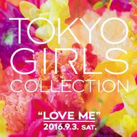 """テーマは""""LOVE ME""""。東京ガールズコレクション2016A/Wが開催決定♡"""