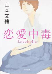 『恋愛中毒』山本 文緒