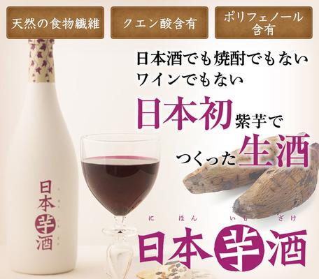 日本芋酒 13% 720ml