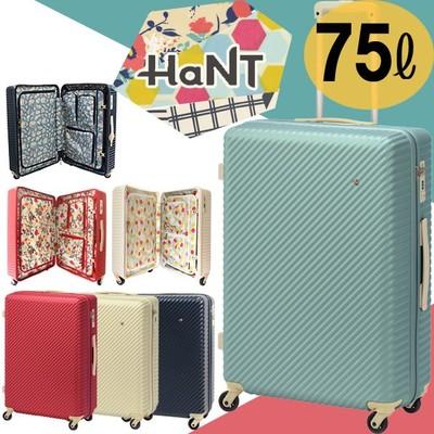 マイン スーツケース 75L